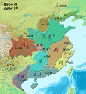 Imperial Dynasties in China 917 CE (Chinese).png