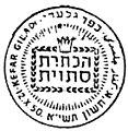 Israel Commemorative Cancel 1950 Crowning of Stavit.jpg