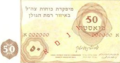 Israeli Occupation 50 Syrian Piastre 1967 Obverse.png