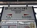 Itoshima-Kokomae Station Sign.jpg