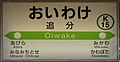 JR Muroran-Main-Line・Sekisyo-Line Oiwake Station-name signboard.jpg