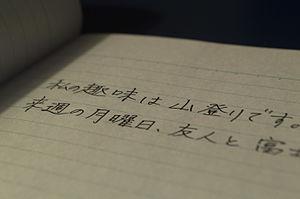 Japanese writing system - Yokogaki