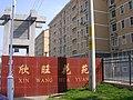 Jiangning, Nanjing, Jiangsu, China - panoramio (212).jpg