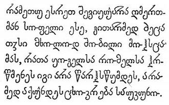 Bible translations into Georgian - Gospel of John 3.16 in Georgian