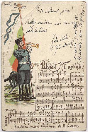 "Shumi Maritsa - An old postcard with music score for ""Shumi Maritsa"""
