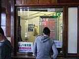 Kawayuonsen station03.JPG