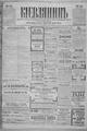 Kievlyanin 1902 111.pdf