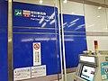 MT-Kanayama-mu-ticket-vending-machine-inside-station.jpg