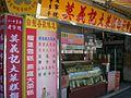 Macau street Rua Do Cunha sweet shop.JPG
