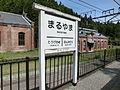 Maruyama Station (Usuitouge Tetsudo Bunkamura) 02.JPG
