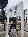 Mawei Railway Station (Fujian) 2917 1.jpg
