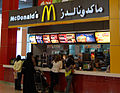 McDonalds in Dubai 3.JPG