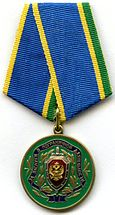 Medal for Merit in Border Activities.jpg