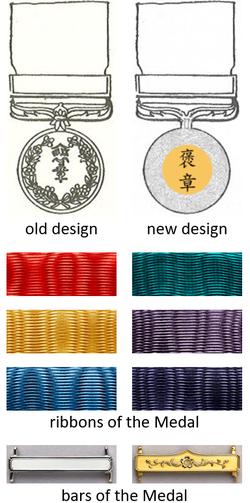 Medal of Honour Japan chart.png