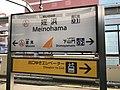 Meinohama Station Sign 4.jpg