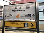 Meinohama Station Sign 4.jpg