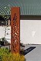 Memorial garden at Ara Canterbury, Christchurch, New Zealand 02.jpg