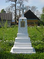 Monument dedicated to the independence of Ukraine in the village Oblaznytsya.JPG