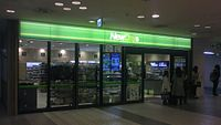 NEWDAYS in Sendai Station 20141225.JPG
