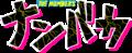 Nanbaka logo.png