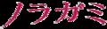 Noragami logo.png