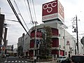 Olympic supermarket Asakadai branch store.jpg