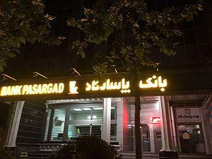 Bank Pasargad - Bank Pasargad's branch  in Amol