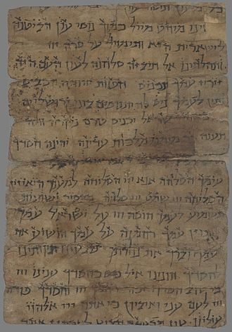 Selichot - Selichot prayer leaf (c. 8th-9th century) discovered in the famous Mogao Caves of Dunhuang, Gansu province, China in 1908 by Paul Pelliot.