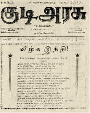 "Anti-Hindi agitations of Tamil Nadu - Front page of Periyar E. V. Ramasamy's periodical Kudiyarasu (3 September 1939). The headline reads ""Veezhga Indhi"" (Down with Hindi)"