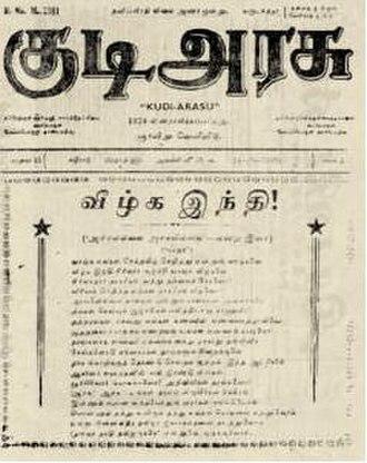 """Anti-Hindi agitations of Tamil Nadu - Front page of Periyar E. V. Ramasamy's periodical Kudiyarasu (3 September 1939). The headline reads """"Veezhga Indhi"""" (Down with Hindi)"""