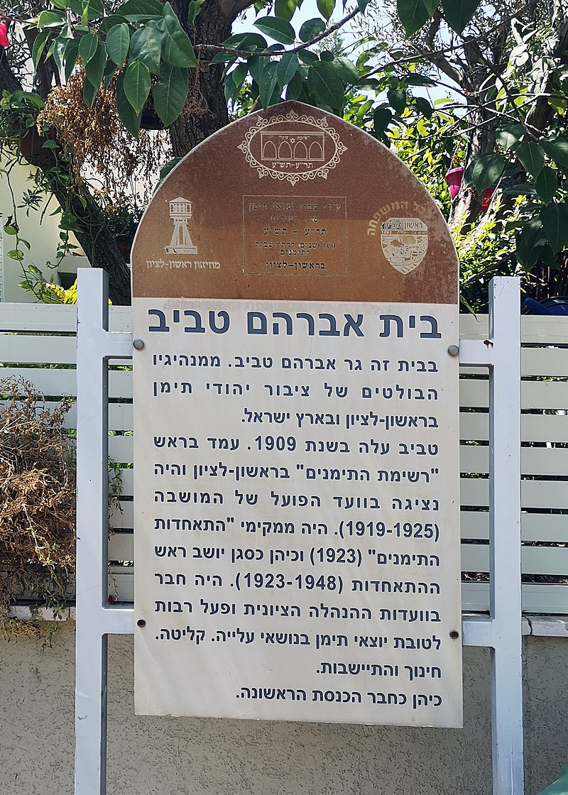 שלט - בית אברהם טביב