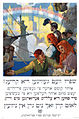 Poster - Food will win the war - Yiddish.jpg