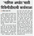 Press coverage- Nashik Times.jpg