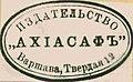 Publishing House Ahiasaf Warsaw (10994826444).jpg