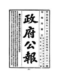ROC1919-01-16--01-31政府公报1061--1076.pdf