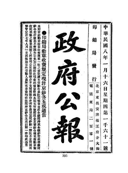 File:ROC1919-01-16--01-31政府公報1061--1076.pdf