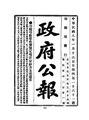 ROC1919-01-16--01-31政府公報1061--1076.pdf