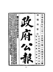 ROC1920-03-01--03-31政府公报1453--1483.pdf
