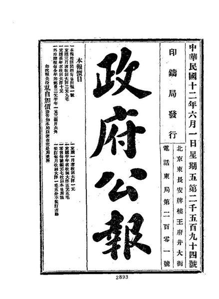 File:ROC1923-06-01--06-15政府公報2594--2608.pdf