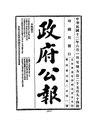 ROC1923-06-01--06-15政府公報2594--2608.pdf