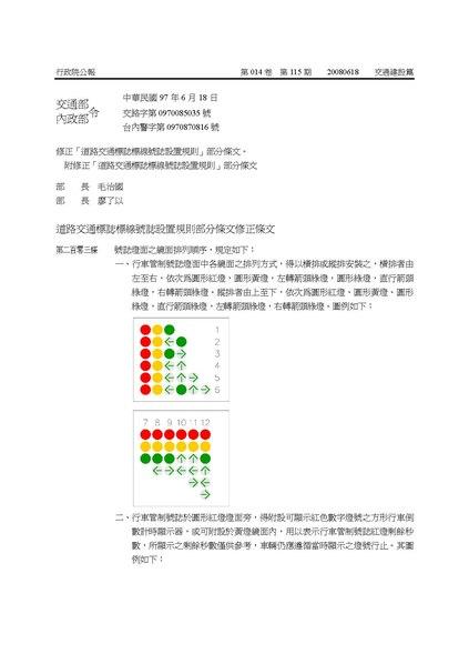 File:ROC2008-06-18道路交通標誌標線號誌設置規則修正條文.pdf
