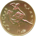 RR3217-0018R 100 rubles USSR 1991 Russian ballet avers.png