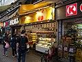 Red Cherry Bakery in Tai Po.jpg