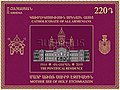 Religion. The Pontifical Residence Stamps of Armenia 2019.jpg