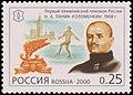 Russia stamp 2000 № 561.jpg