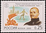 Russia stamp 2000 № 561.jpg
