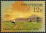 Russia stamp 2009 № 1338.jpg