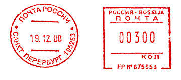 Russia stamp type DB9.jpg