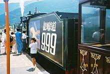 銀河鉄道999 Wikipedia
