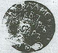 Seal-to-Demir-Hisar.jpg